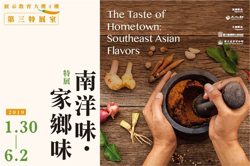 The Taste of Hometown: Southeast Asian Flavors