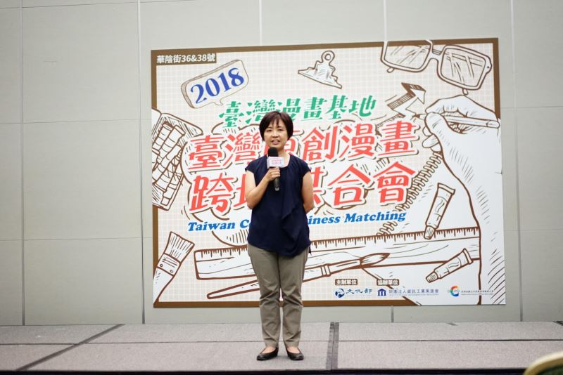 Les ministères de la Culture et de l'Economie s'allient pour promouvoir la bande dessinée taiwanaise