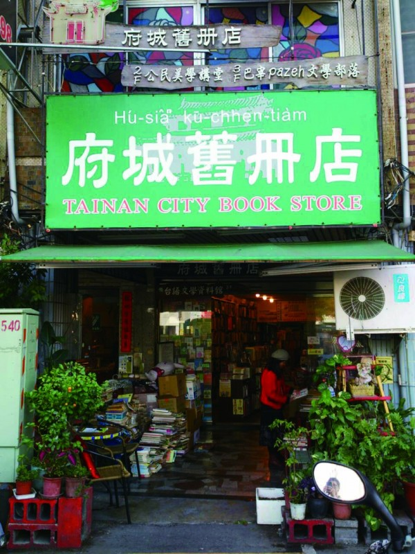 Tainan City Bookstore