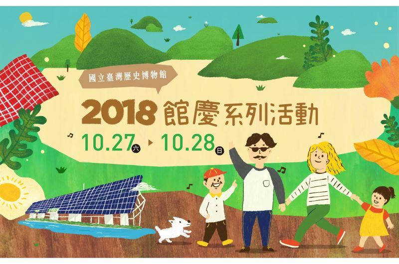 2018國立臺灣歷史博物館館慶系列活動