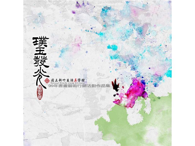 99年「璞玉發光-藝術行銷活動得獎作品專輯」