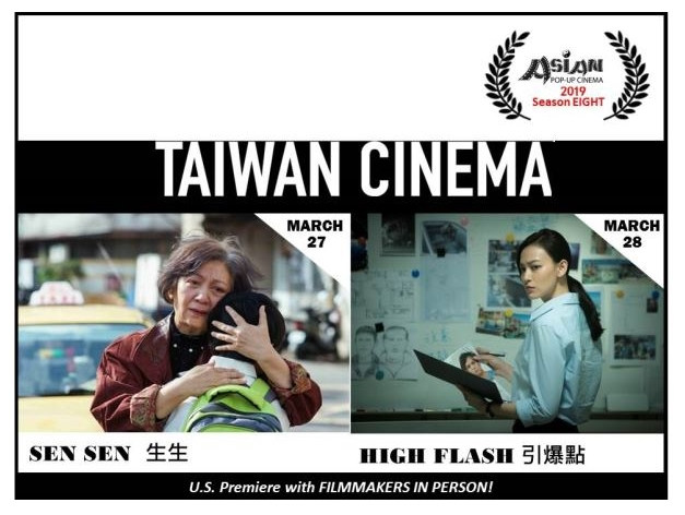 Two Taiwan films to hold US premieres in Chicago