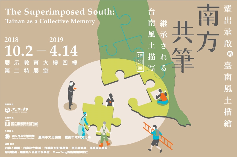 The Superimposed South: Tainan as a Collective Memory