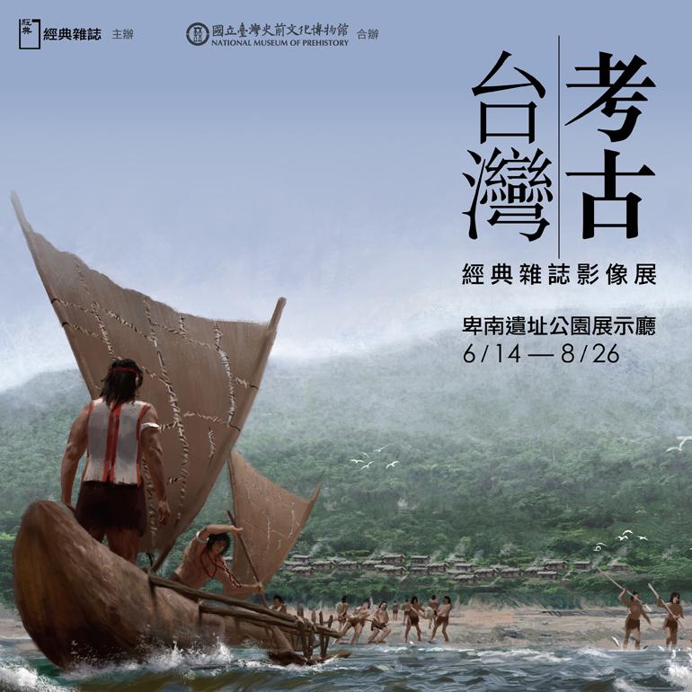 考古台灣:經典雜誌影像展