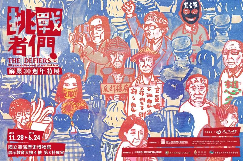 挑戦者たち:戒厳令解除30周年特別展