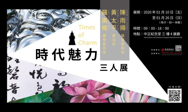 時代魅力三人展—黃太平/陳雨揚/羅廣維