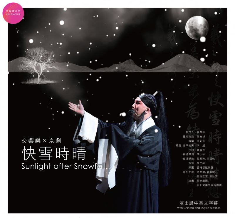 交響樂 × 京劇《快雪時晴》