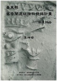 臺東縣舊香蘭遺址搶救發掘計畫期末報告