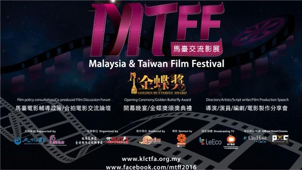 Kuala Lumpur   'Malaysia & Taiwan Film Festival 2016'