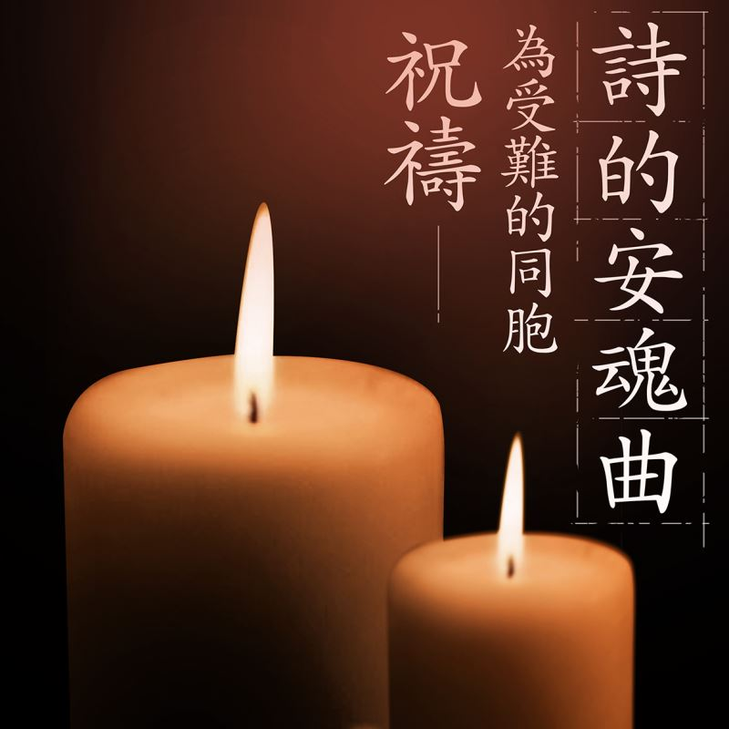 Poetry drive continues for Kaohsiung blast victims