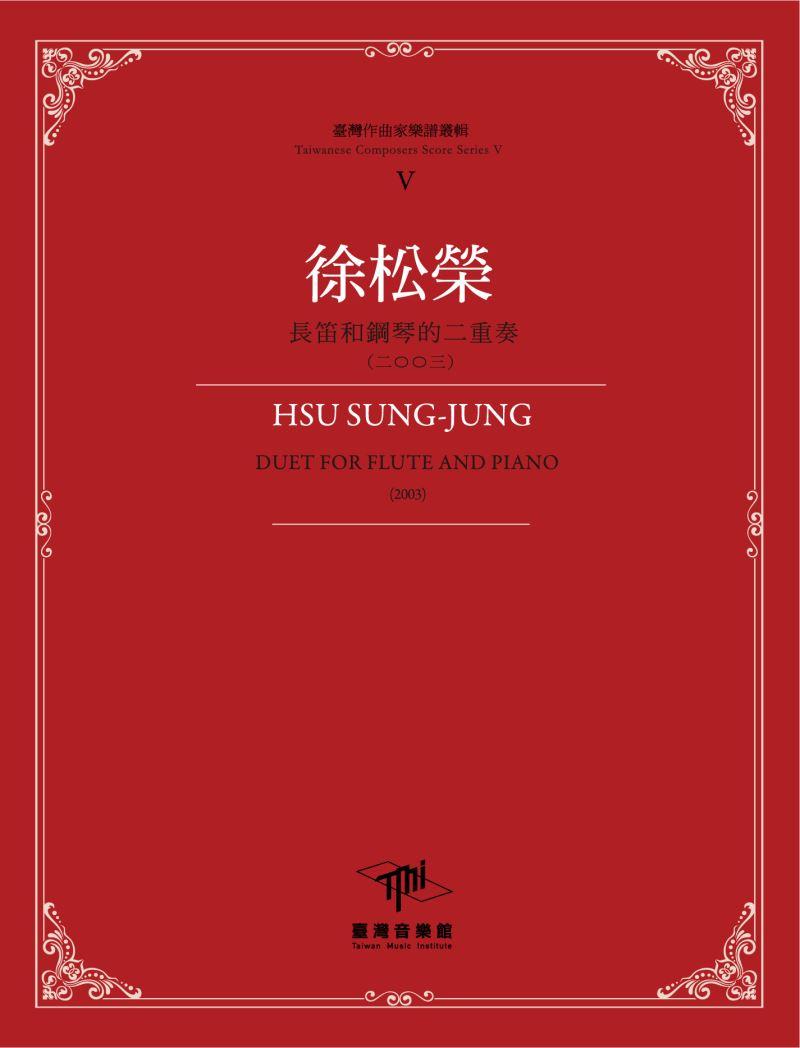 臺灣作曲家樂譜叢輯V 徐松榮-長笛和鋼琴的二重奏