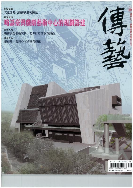 傳藝雙月刊NO.100(101/06)