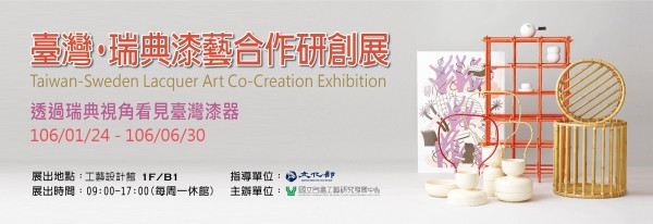 'Taiwan-Sweden Lacquer Art Co-Creation Exhibition'