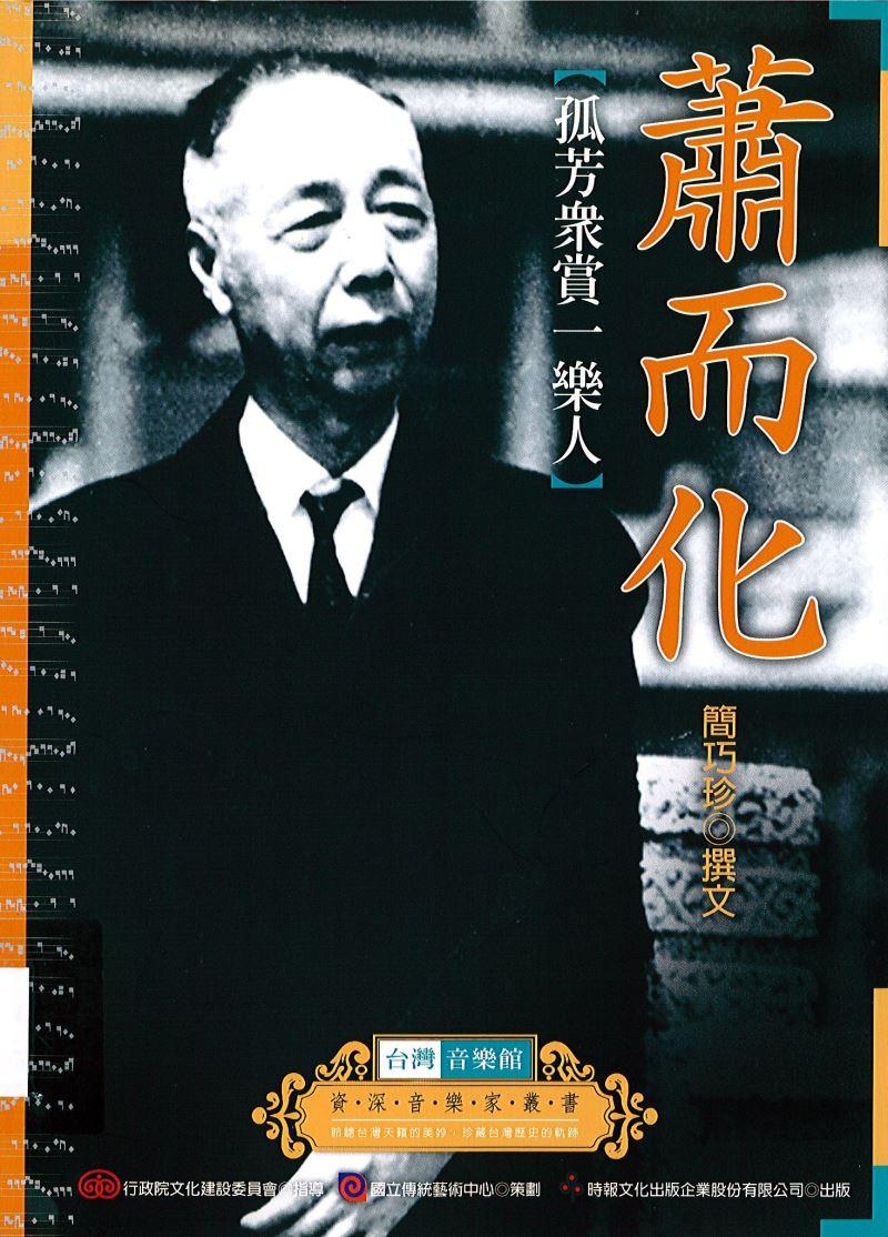 資深音樂家叢書22─蕭而化﹝孤芳衆賞一樂人﹞