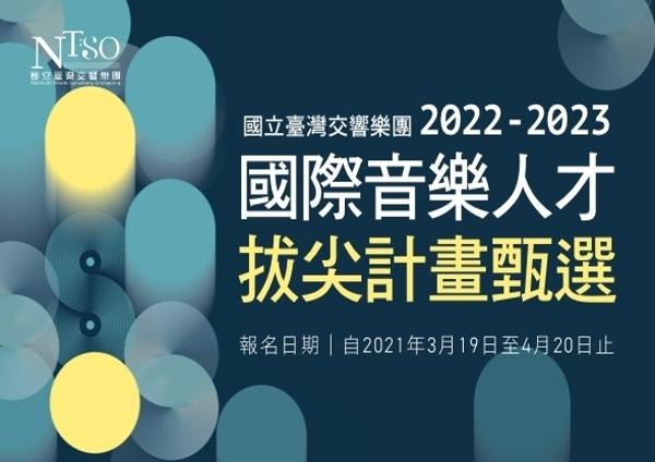 NTSO 2022-2023 國際音樂人才拔尖計畫甄選