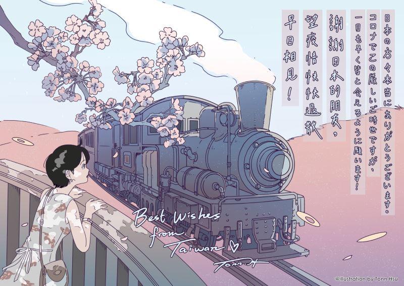「『ありがとう日本』イラスト展」見どころ紹介