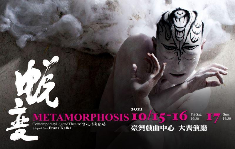 2021當代傳奇劇場 吳興國經典復刻 參號作品-《蛻變》