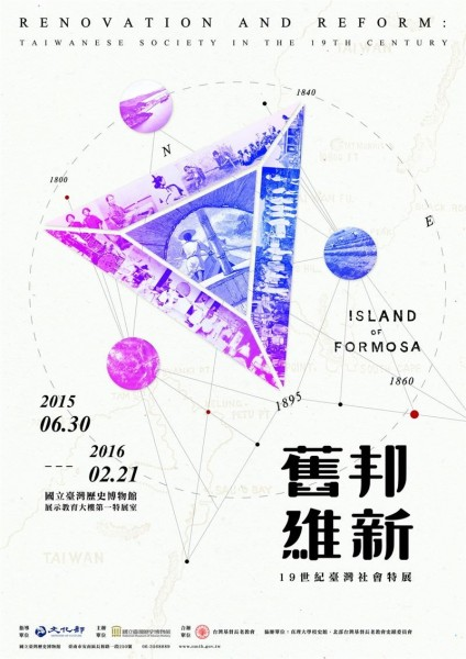 'Renovation & Reform: Taiwanese Society in the 19th Century'