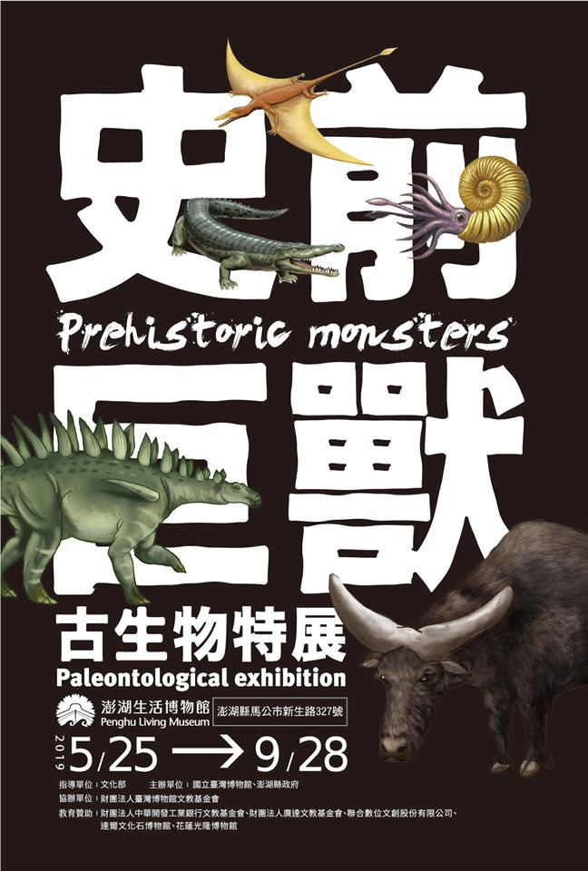 'Prehistoric Monsters ― Paleontological Exhibition'