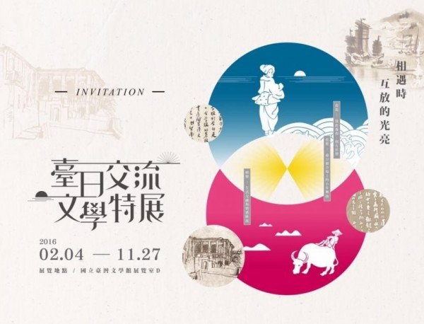 'Sparkling Encounters: Taiwan-Japan Literary Exchanges'