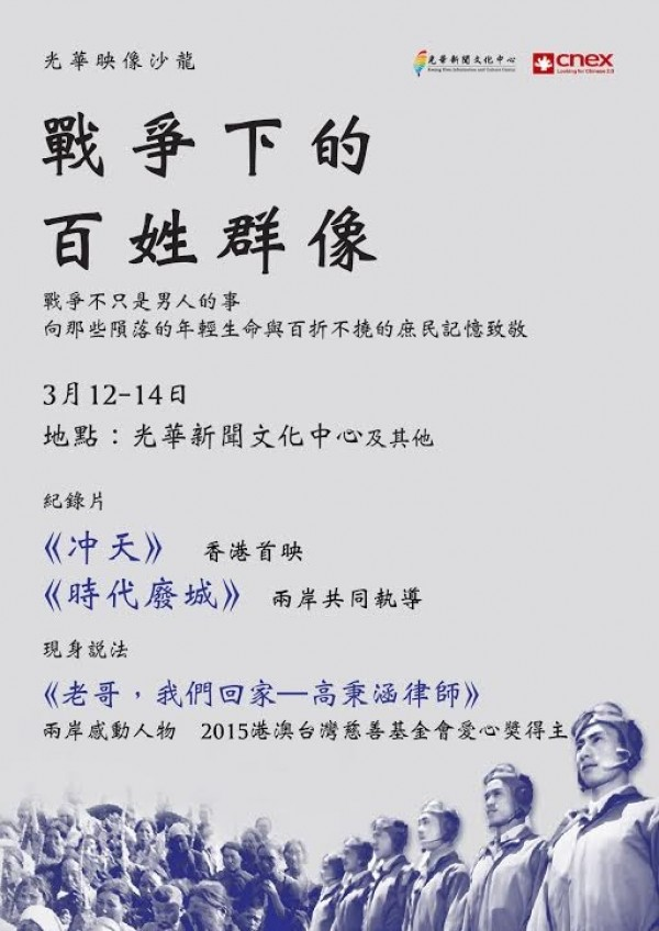 HK | 'Life in the Turbulent Time of War'