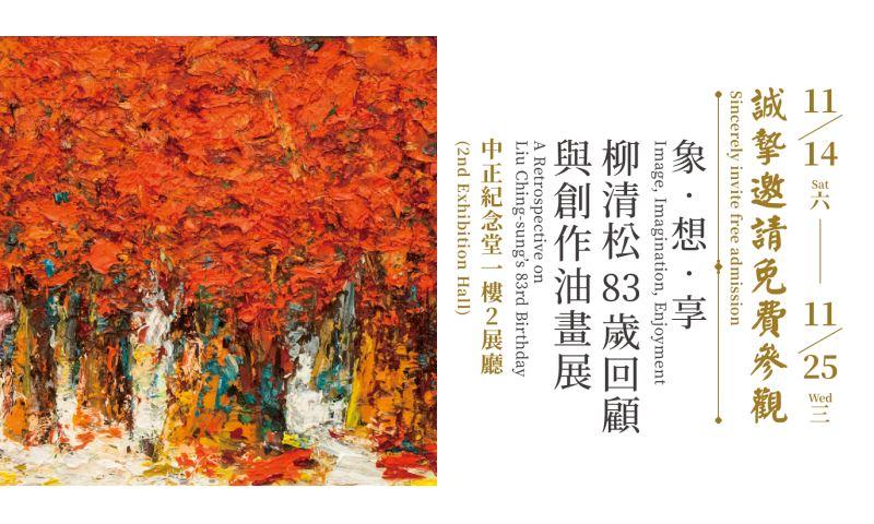 象.想.享—柳清松83歲回顧與創作油畫展