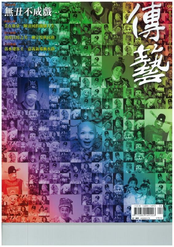 傳藝雙月刊NO.99(101/04)