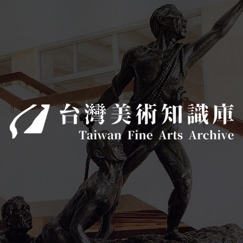 臺灣美術知識庫