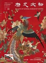 歷史文物月刊.第二十五卷第十二期.No.269