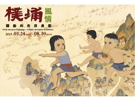 樸埔の風情-躍動する先民の姿特別展