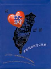 2013地方文化館人才專業成長培訓工作坊成果報告書