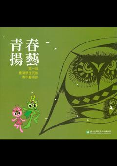 青春揚藝: 第一屆臺灣原住民族青年藝術節