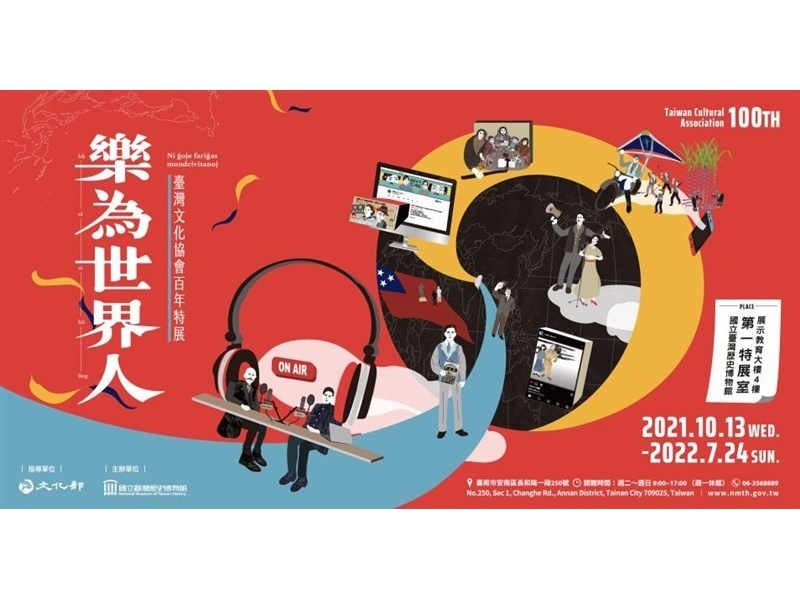 NMTH launches exhibition to mark centennial of Taiwanese Cultural Association