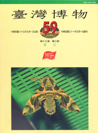 臺灣博物第59期