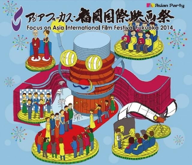 福岡国際映画祭「台湾電影ルネッサンス2014」で台湾映画8作品を一挙上映