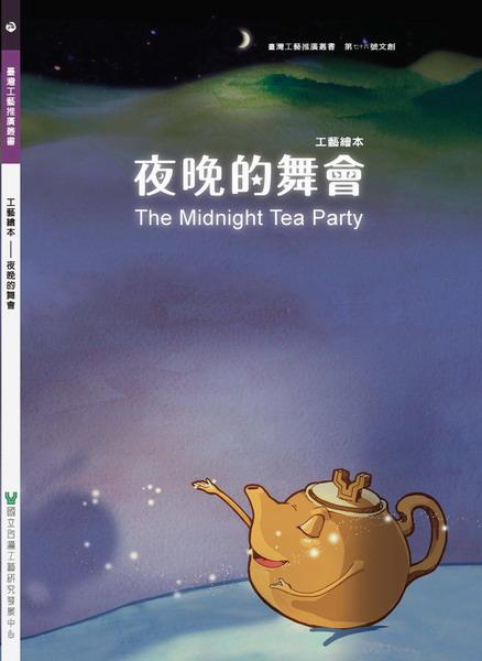 出版引導兒童學習工藝刊物