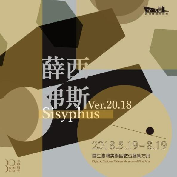 'Sisyphus Version 20.18'