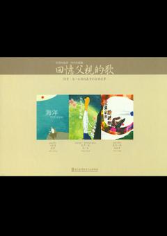 回憶父親的歌(繪本套書共3冊:海洋hohayian、杜鵑山的迴旋、愛寫歌的陸爺爺)