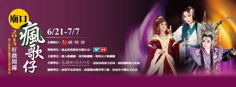'Crazy about Taiwanese Opera'
