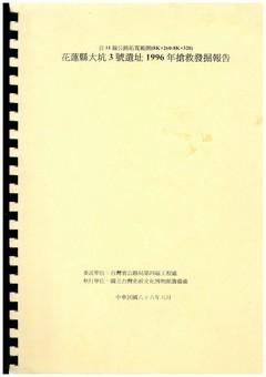 花蓮縣大坑3號遺址1996年搶救發掘報告