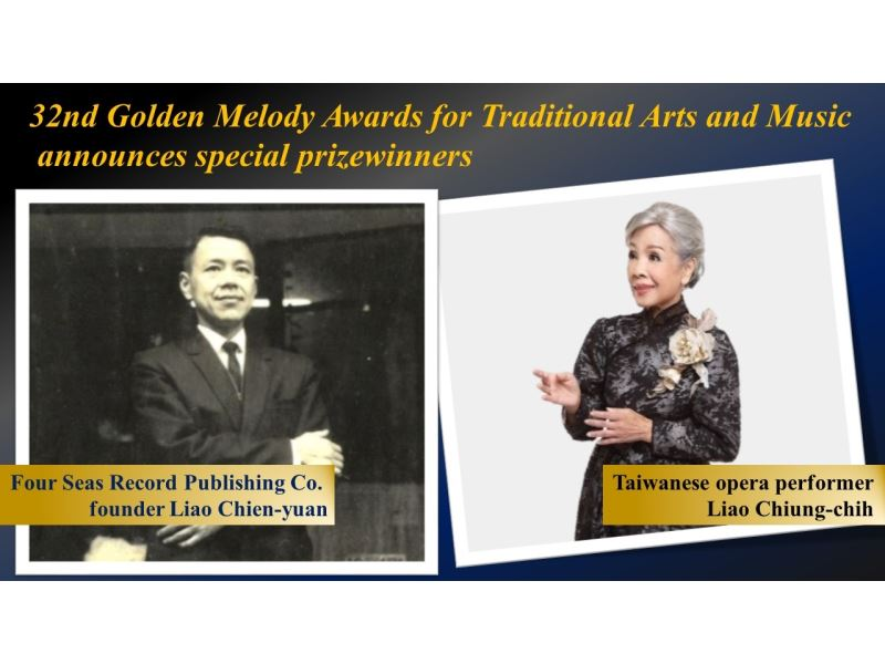 32nd Golden Melody Awards for Traditional Arts and Music announces special prizewinners