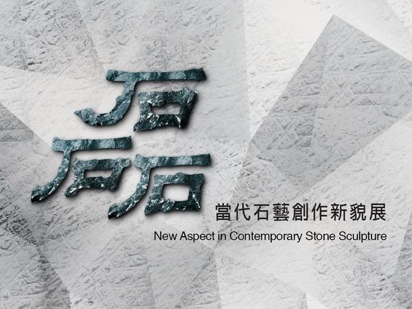 New Aspect in Contemporary Stone Sculpture