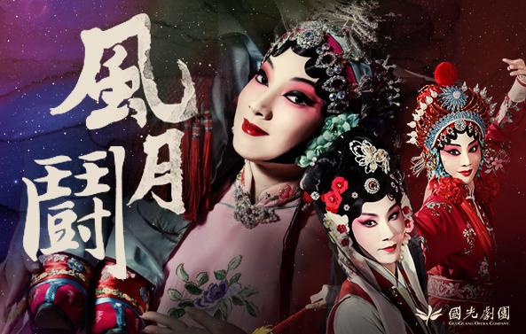 2020國光劇場【風月·鬪】