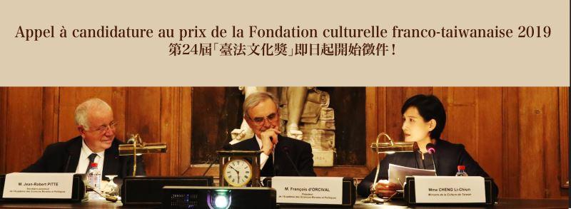 Appel à candidature au prix de la Fondation culturelle franco-taiwanaise 2019