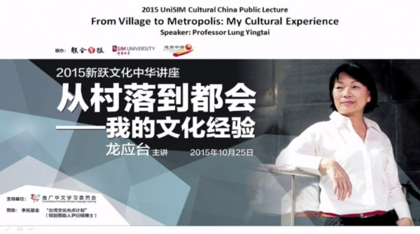 Singapore | 'From Village to Metropolis: My Cultural Experience'
