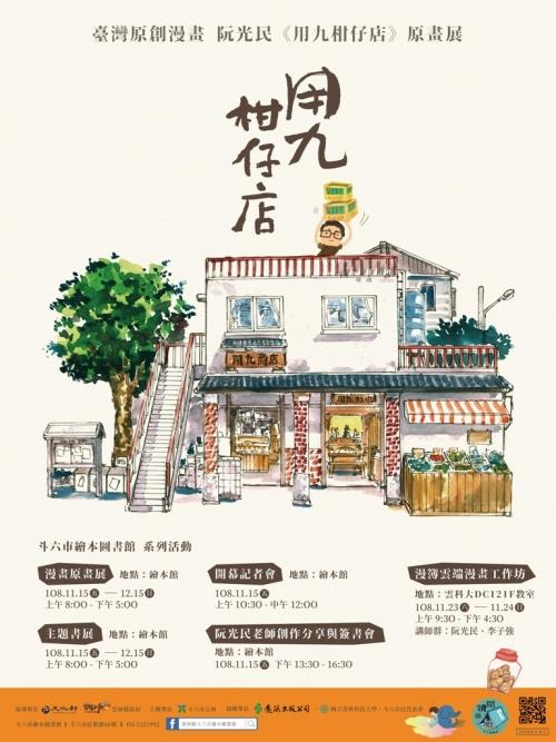 'Yong-Jiu Grocery Store'