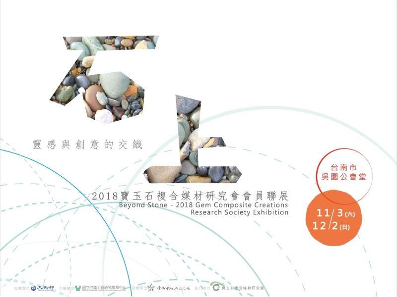 【石上】-靈感與創意的交織 ,於台南吳園公會堂登場
