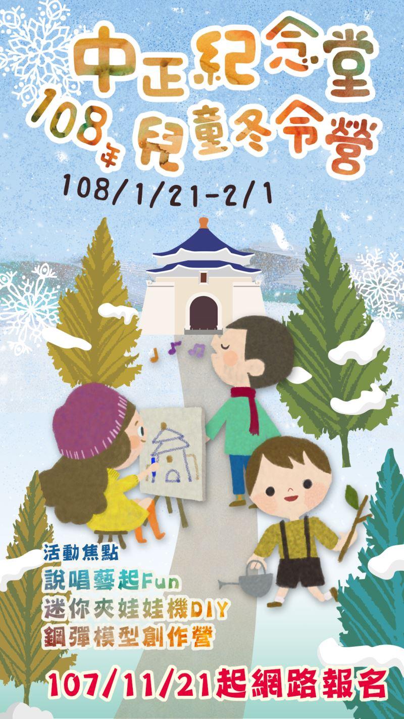 受歡迎的中正紀念堂108年兒童冬令營11/21開始報名!