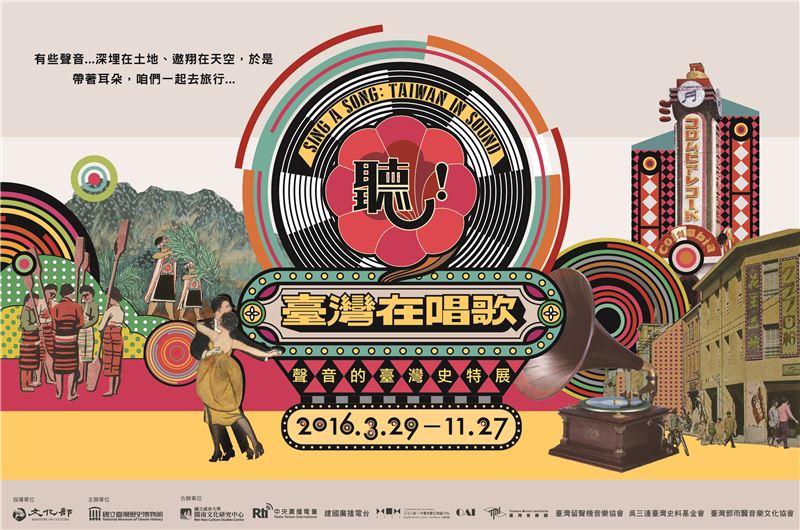 「聽!臺灣在唱歌:聲音的臺灣史」特展