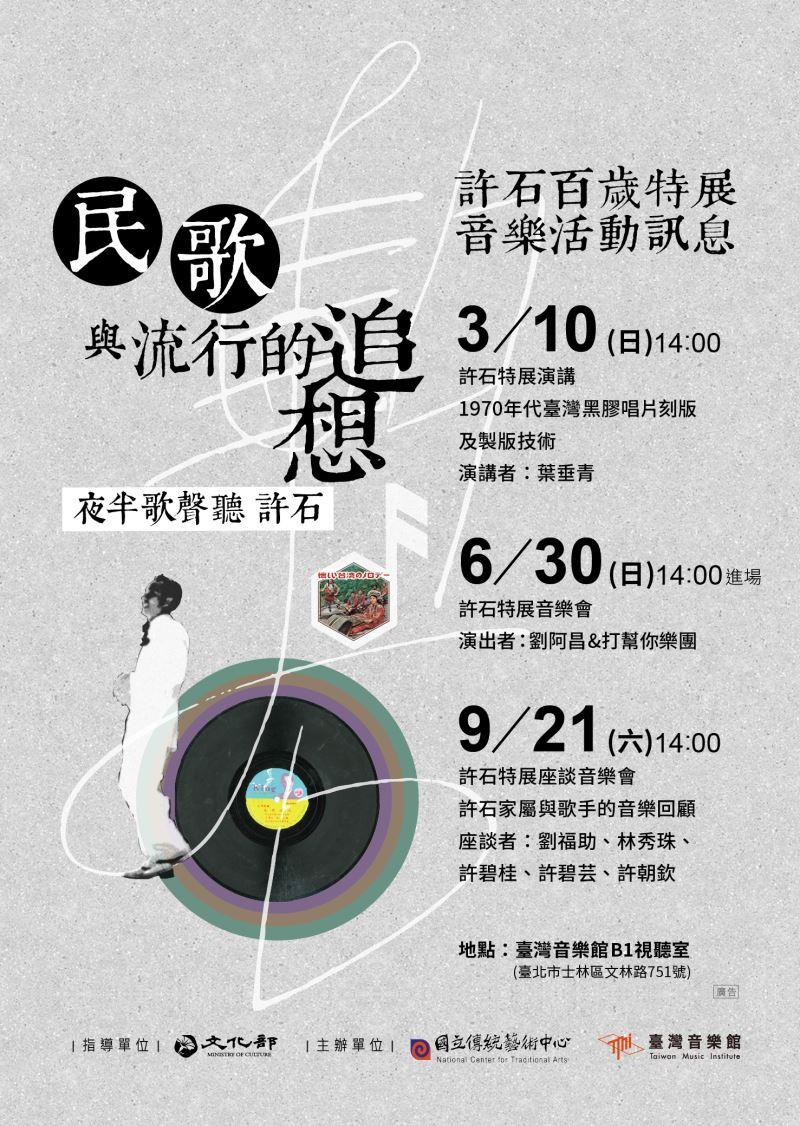 許石百歲特展系列活動-《70年代臺灣黑膠唱片刻版與製版技術》講座